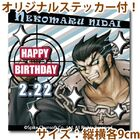 Priroll Nekomaru Nidai Sticker