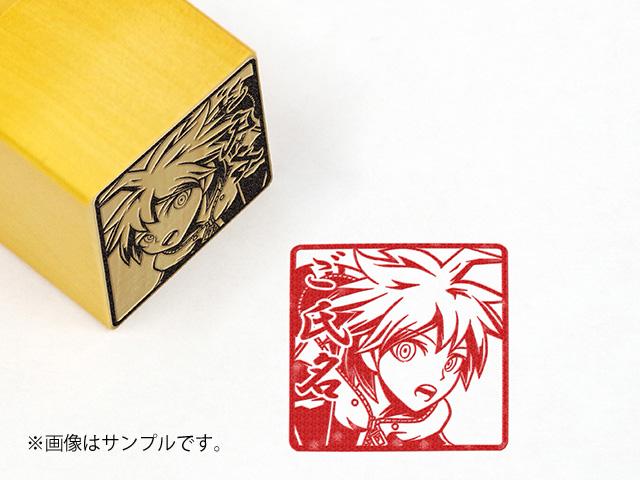 File:Itaindou Hanko Seals Square Makoto Naegi Example.png