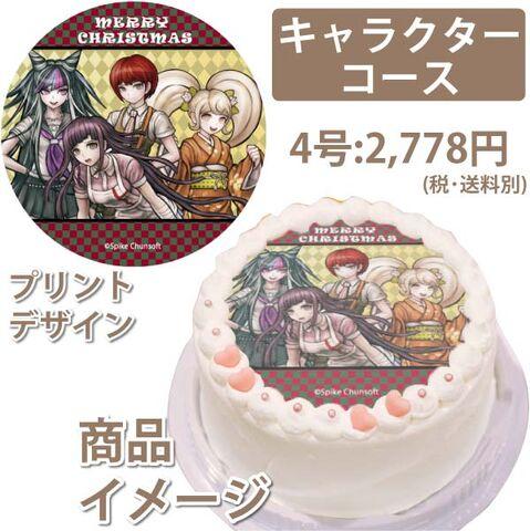 File:Priroll DR2 Cake Ibuki Mahiru Hiyoko Mikan Design.jpg