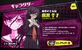 Promo Profiles - Danganronpa Another Episode (Japanese) - Toko Fukawa
