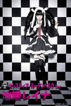 Danganronpa THE STAGE 2014 Reina Ikehata as Celestia Ludenberg Promo