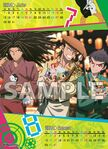Danganronpa the Animation 2014 Calendar - 07&08 Yasuhiro Mondo and Kiyotaka