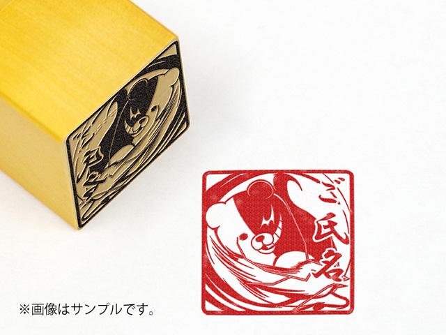 File:Itaindou Hanko Seals Square Monokuma Example.png