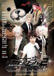Super Danganronpa 2 THE STAGE 2017 Poster