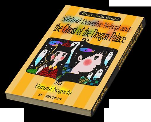 File:Spiritual Detective Nekopi.png