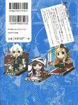 Manga Cover - Super Danganronpa 2 Nankoku Zetsubou Carnival Volume 3 (Back) (Japanese)