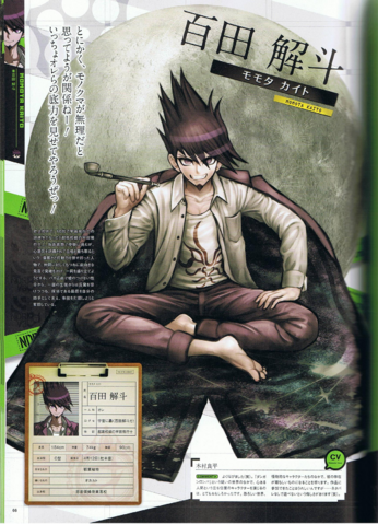 File:Art Book Scan Danganronpa V3 Kaito Momota Profile.png