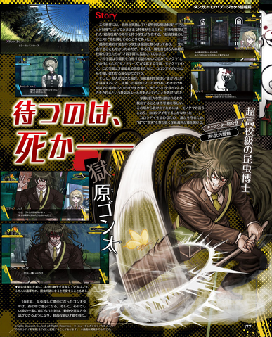 File:Famitsu Scan November 17th, 2016 Page 2.png