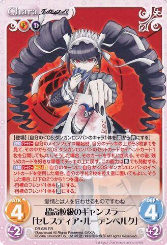 File:ChaosTCG DR-035RR Super High School Level Gambler.jpg