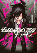 Danganronpa Gaiden Killer Killer Volume 1 Cover