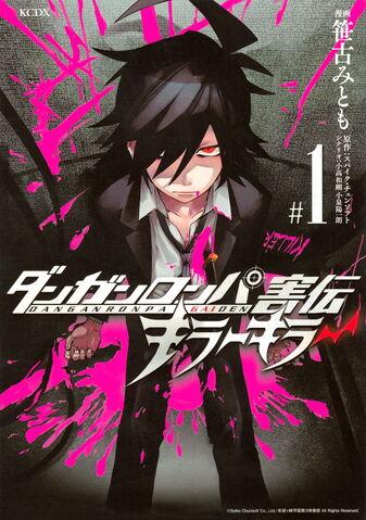 File:Danganronpa Gaiden Killer Killer Volume 1 Cover.jpg