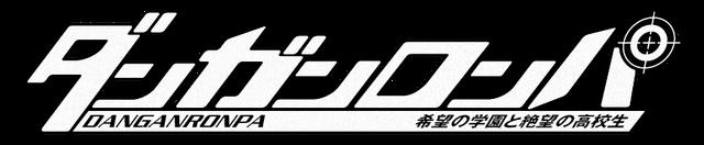 File:Danganronpa THH logo JP.PNG