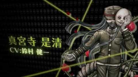 Danganronpa V3 - Character Trailer 3