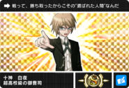 Danganronpa V3 Bonus Mode Card Byakuya Togami S JP