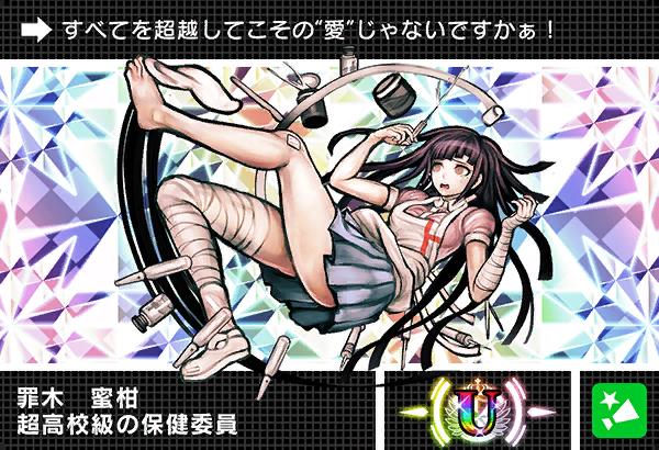 File:Danganronpa V3 Bonus Mode Card Mikan Tsumiki U JPN.png