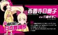 Promo Profiles - Danganronpa 3 Despair Arc (Japanese) - Hiyoko Saionji