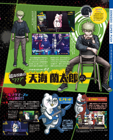 File:Dengeki Scan November 10th, 2016 Page 2.png