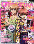 Otomedia August 2013 - DRtA - Byakuya Togami Makoto Naegi (Cover)