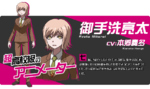 Promo Profiles - Danganronpa 3 Despair Arc (Japanese) - Ryota Mitarai