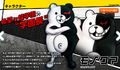 Promo Profiles - Danganronpa 1 (Japanese) - Monokuma