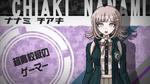 Danganronpa 2 Chiaki Nanami Talent Intro Japanese