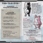 Danganronpa 2 Japanese PSP Booklet 01