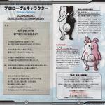Danganronpa 2 Japanese PSP Booklet 01