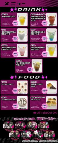 File:Udg animega cafe menu alt.png