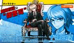 Promo Profiles - Danganronpa 1 (Japanese) - Byakuya Togami