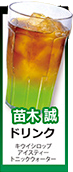 The Danganronpa Cafe Drinks (2)