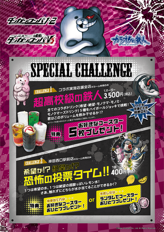 File:V3 and 1.2 x king of system collab drink menu (2).png