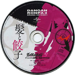 DANGANRONPA3 DRAMA CD Disc 1