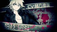 Danganronpa 2 Nagito Komaeda True Intro Japanese