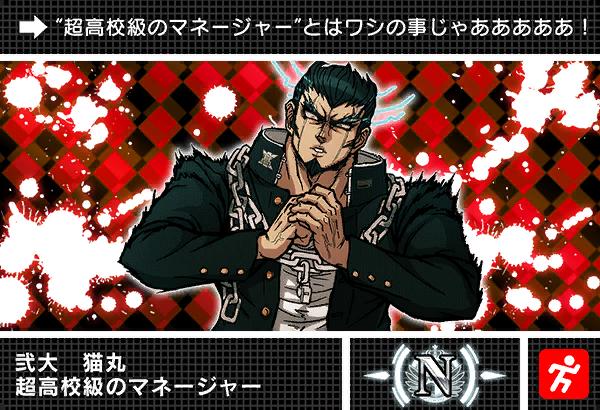 File:Danganronpa V3 Bonus Mode Card Nekomaru Nidai N JPN.png