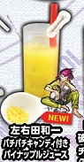 Danganronpa 1.2 Reload x Sweets Paradise Popping Candy Pineapple Juice