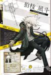 Danganronpa 2 Nagito Komaeda Character Design Profile Overview Danganronpa 1.2 Art Book