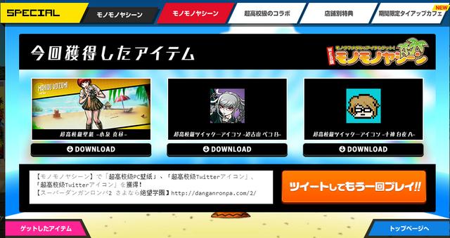File:Danganronpa 2 Web Monomono Machine Download Screen.png