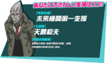 Danganronpa 3 Personality Quiz Japanese Kazuo Tengan