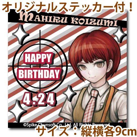 File:Priroll Mahiru Koizumi Sticker.jpg