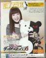 Famitsu Scan December 22nd, 2016 Page 1