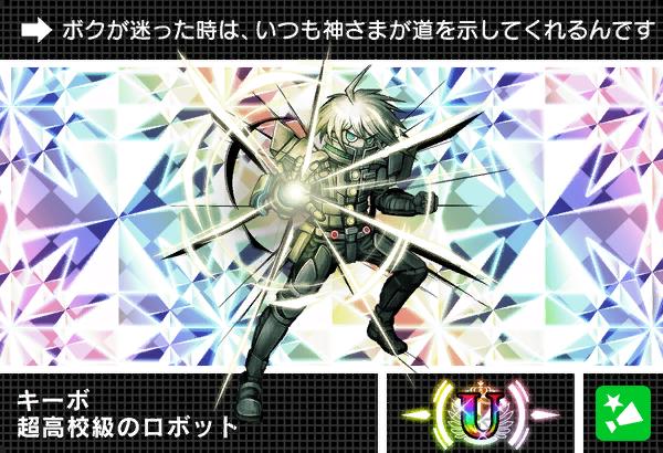 File:Danganronpa V3 Bonus Mode Card K1-B0 U JP.png