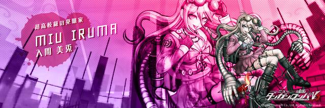File:Digital MonoMono Machine Miu Iruma Twitter Header.png
