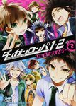 Manga Cover - Danganronpa 1.2 Comic Anthology Volume 2 (Front) (Japanese)