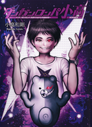 Danganronpa Kodaka ~ 860 days for Danganronpa Cover