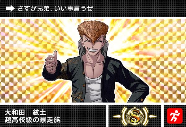 File:Danganronpa V3 Bonus Mode Card Mondo Owada S JP.png