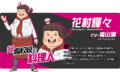 Promo Profiles - Danganronpa 3 Despair Arc (Japanese) - Teruteru Hanamura