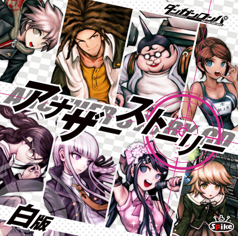 File:Danganronpa Another Story Drama CD Cover White Version.png