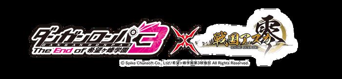 Sengoku Asuka Zero x Danganronpa 3 Logo