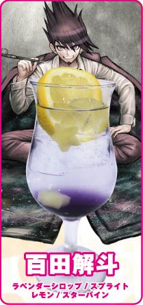 File:DRV3 cafe collaboration drinks 2 (17).png