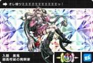 Danganronpa V3 Bonus Mode Card Miu Iruma U JP
